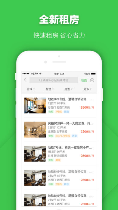 安居客苹果版 v12.4.1 iphone最新版 2