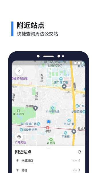 8684公交查询 v14.3.0 官网安卓版 0
