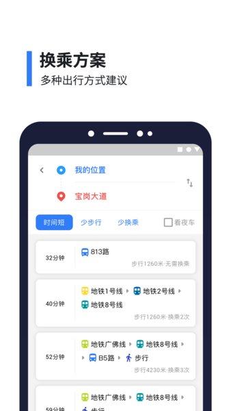 8684公交查询 v14.3.0 官网安卓版 1