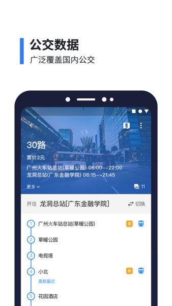 8684公交查询 v14.3.0 官网安卓版 2
