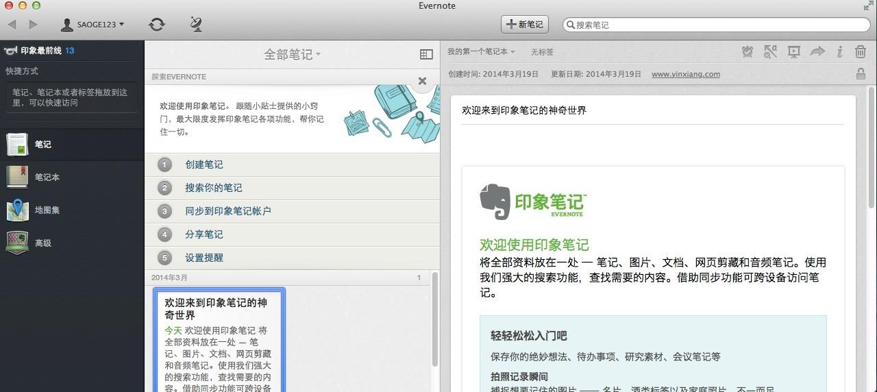 印象笔记苹果电脑版 v6.0.8 mac版 0