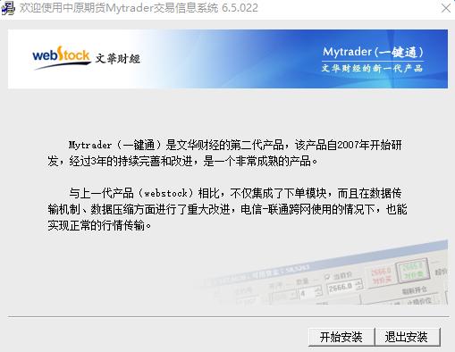 中原期货网上交易集成版 v2009版 0