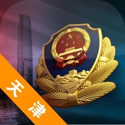 天津公安手机移动终端app