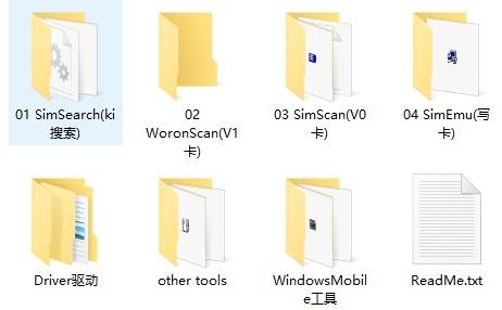 sim卡破解软件