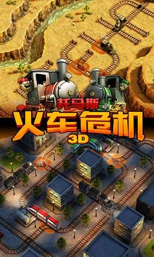 托马斯火车危机3D中文破解版 v6.6.3 安卓版 0