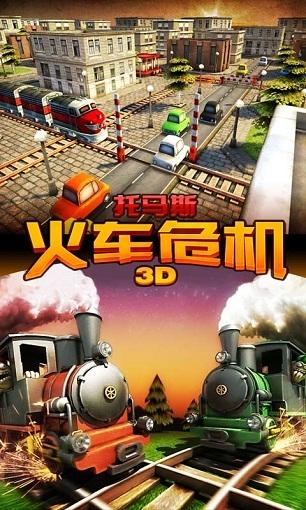 托马斯火车危机3D中文破解版 v6.6.3 安卓版 1