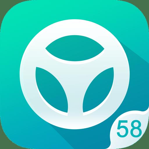 58违章查询手机软件