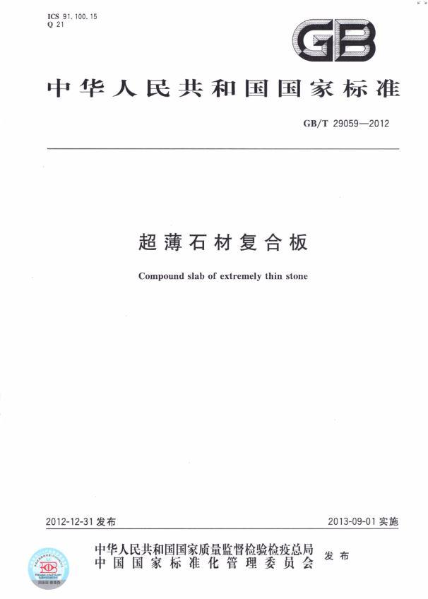 gb/t29059-2012超薄石材复合板规范 pdf 0
