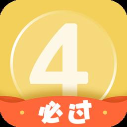 英语四级君软件v6.3.6 安卓版