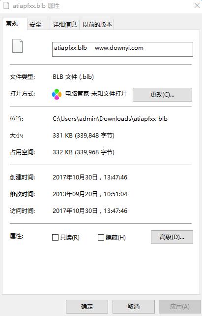 atiapfxx.blb文件  0