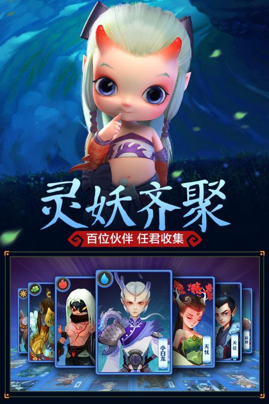 灵妖记小米游戏 v1.7.0 安卓版0