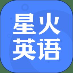 星火英语手机软件