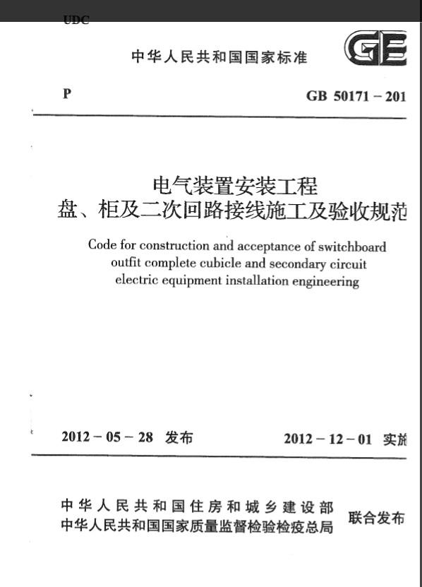 GB50171电气装置安装工程盘柜及二次回路接线施工及验收规范 pdf 高清版 0