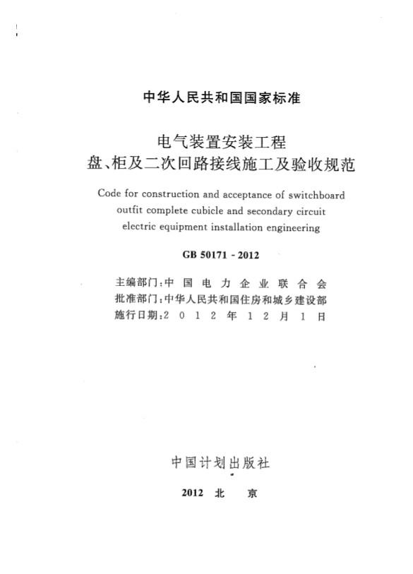 GB50171电气装置安装工程盘柜及二次回路接线施工及验收规范 pdf 高清版 1