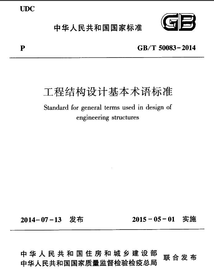 GBT50083工程结构设计基本术语标准 pdf 高清版 0