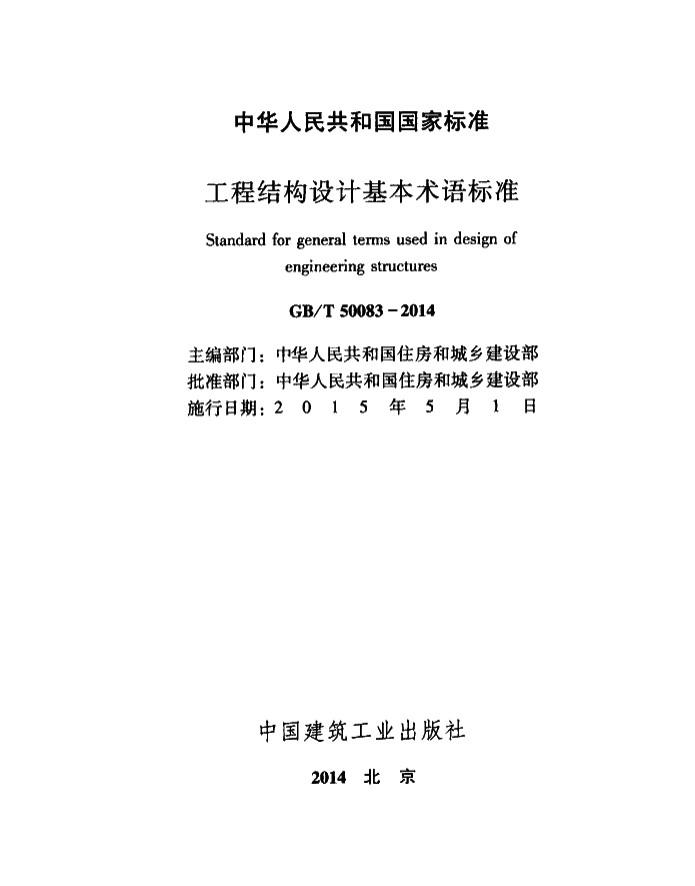GBT50083工程结构设计基本术语标准 pdf 高清版 1