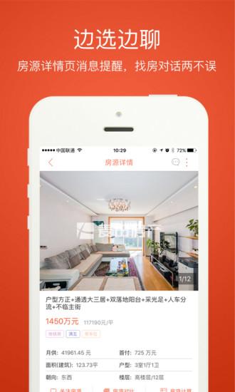 麦田在线手机版(房屋交易) v3.2.9 安卓版 0