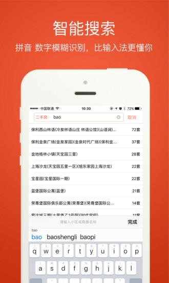 麦田在线手机版(房屋交易) v3.2.9 安卓版 1