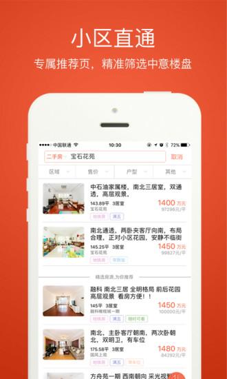 麦田在线手机版(房屋交易) v3.2.9 安卓版 2