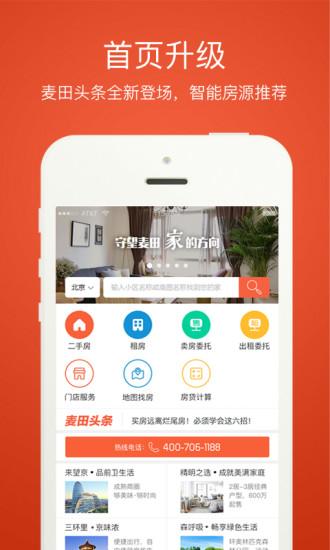 麦田在线手机版(房屋交易) v3.2.9 安卓版 3