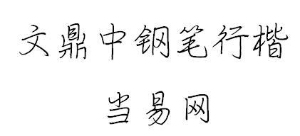 文鼎中钢笔行楷字体下载图片