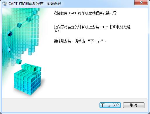佳能canon lbp9100cdn打印机驱动 正式版 0
