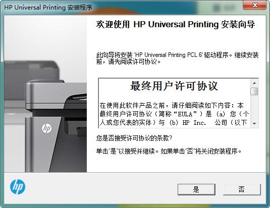 惠普HP LaserJet MFP M436n打印机驱动  0