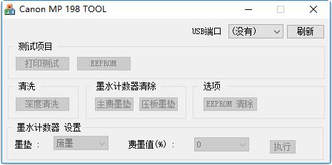 佳能mp198墨盒清零软件下载