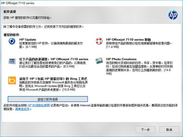 惠普HP Officejet 7110-H812a 打印机驱动  0