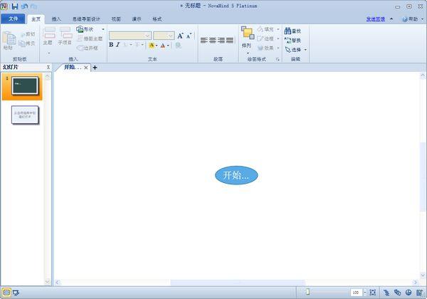 思维导图(novamind) v5.7.4 中文破解版0
