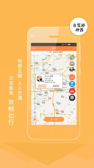 熊貓駕信蘋果版 v6.5.5 ios版 0