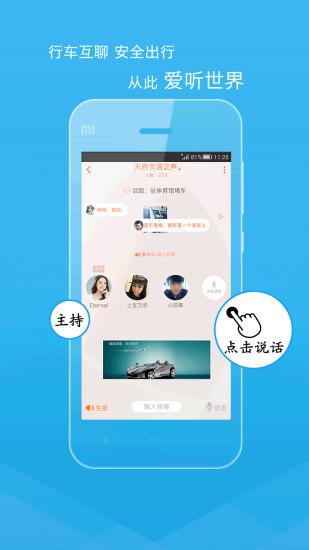 熊貓駕信蘋果版 v6.5.5 ios版 1