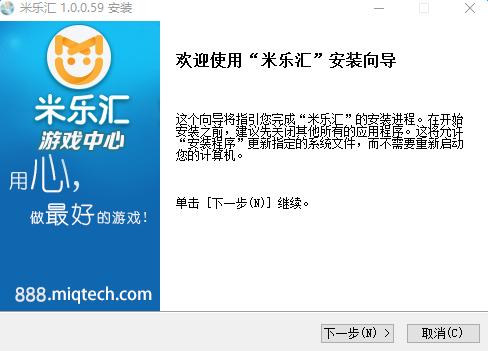 米乐汇游戏中心 v1.0.0.59 最新版 0