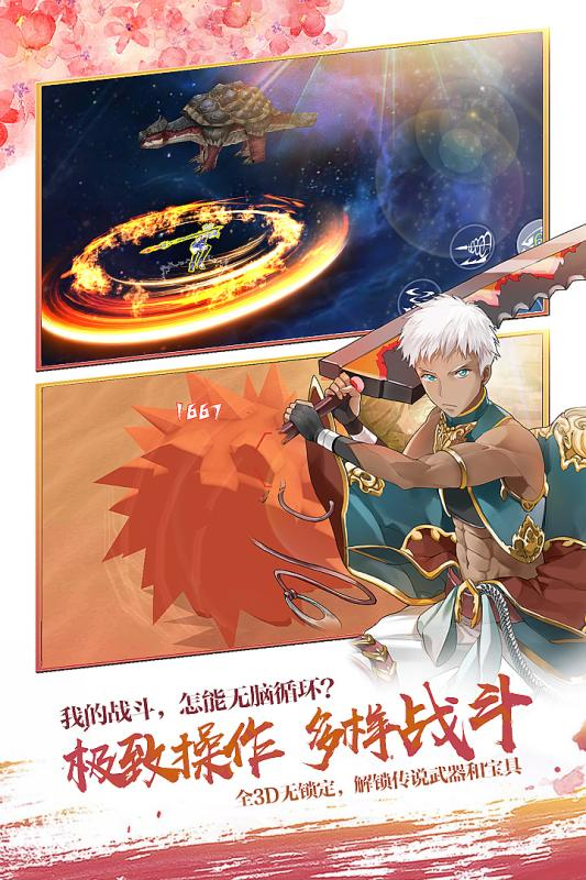 剑之荣耀魅族游戏 v7.3 安卓版 1