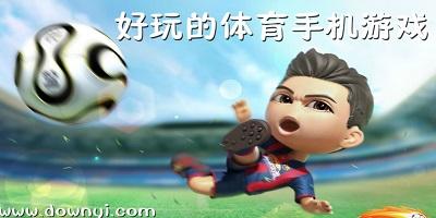 体育手游游戏大全_体育竞技手游_体育手游下载