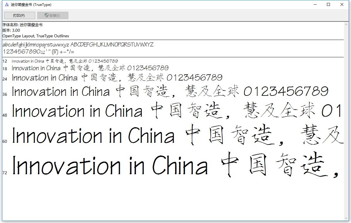 迷你简瘦金书(瘦金书字体) ttf 0
