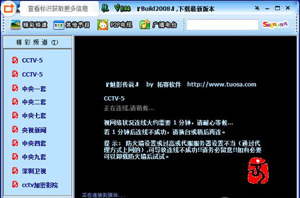 魅影传说网络电视