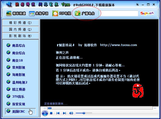 魅影传说网络电视客户端 v8.89 免费版 2