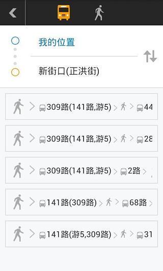 南京e交通手机客户端 v1.1.21 安卓版 0
