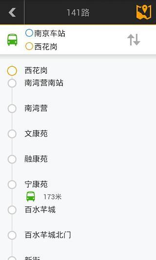 南京e交通手机客户端 v1.1.21 安卓版 1