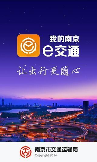 南京e交通手机客户端