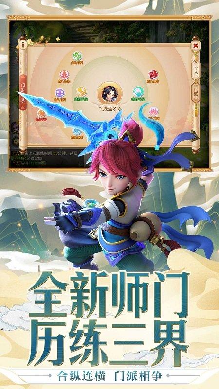 梦幻西游无双版九游客户端 v1.3.45 安卓版2