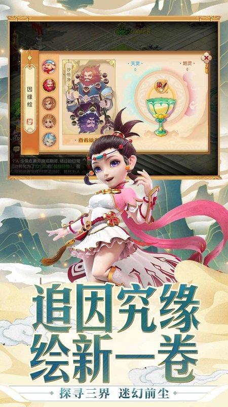 梦幻西游无双版九游客户端 v1.3.45 安卓版3