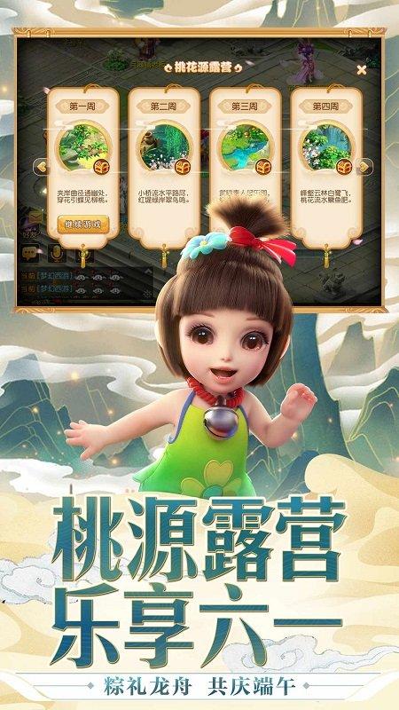 梦幻西游无双版九游客户端 v1.3.45 安卓版4