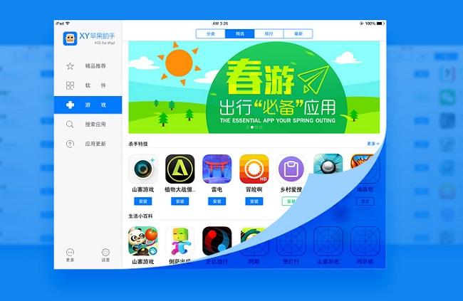xy蘋果助手官方正版 v6.3.3 iphone版 0