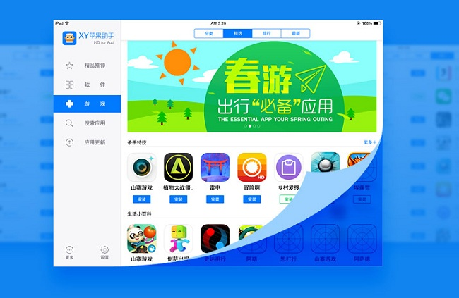 XY苹果手机助手ipad版 v6.1.7 ios版 0