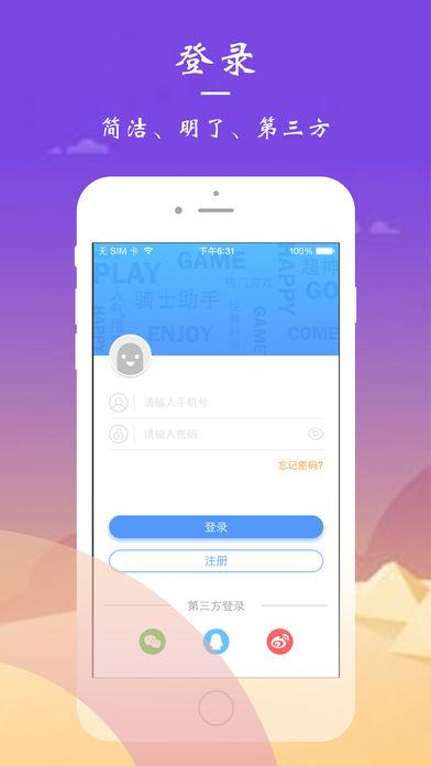 騎士助手蘋果版 v7.1.6 iPhone版 2