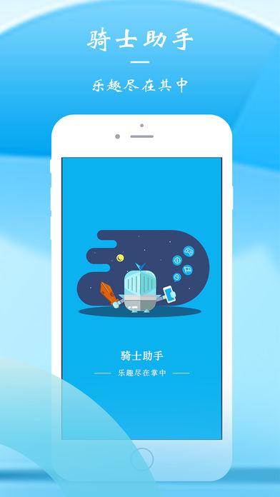 騎士助手蘋果版 v7.1.6 iPhone版 4
