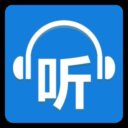 聽世界聽書app