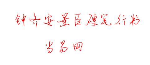 钟齐安景臣硬笔行书字体